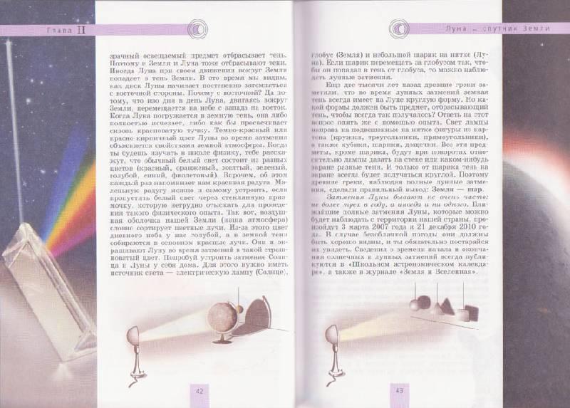 Иллюстрация 17 из 22 для Твоя Вселенная: Книга для любителей необычных путешествий - Ефрем Левитан | Лабиринт - книги. Источник: Ёжик