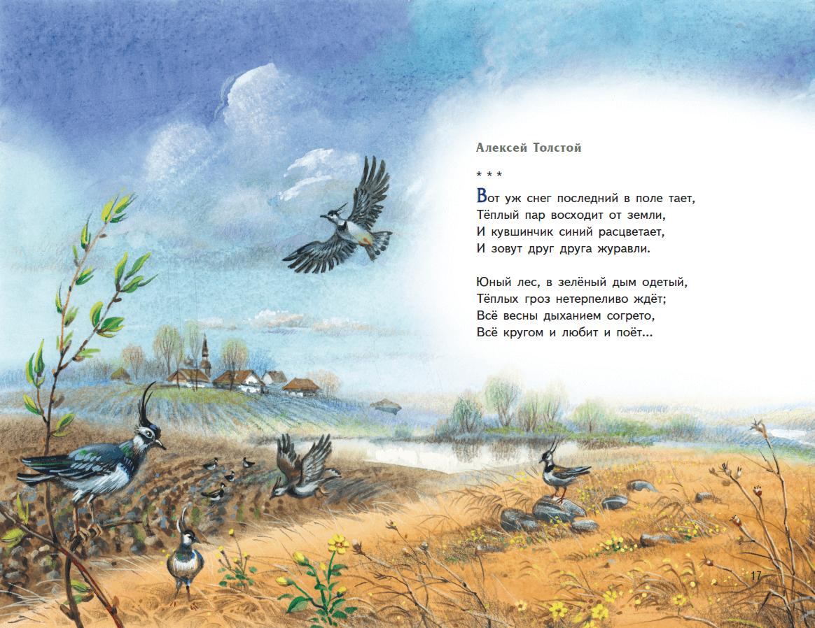 активно иллюстрации к стихам пушкина о природе основном стандартные