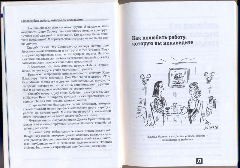 Иллюстрация 1 из 4 для Как полюбить работу, которую вы ненавидите - Джейн Баучер | Лабиринт - книги. Источник: C  Юлиана