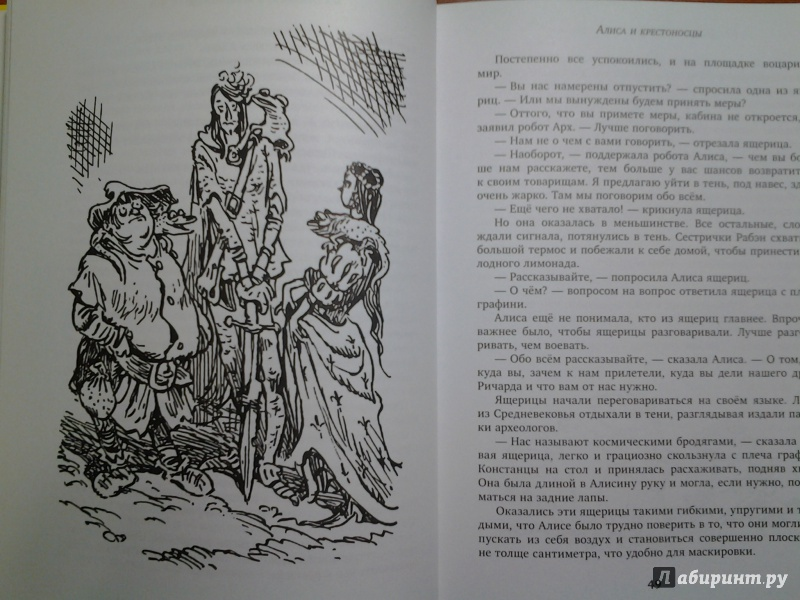 Иллюстрация 13 из 48 для Алиса и крестоносцы - Кир Булычев | Лабиринт - книги. Источник: Викуша-мама