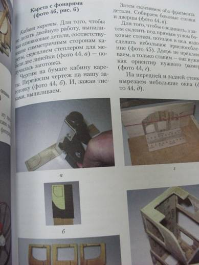 Иллюстрация 3 из 11 для Вырезаем, выпиливаем, вытачиваем из дерева - Валерий Гришин | Лабиринт - книги. Источник: Стич