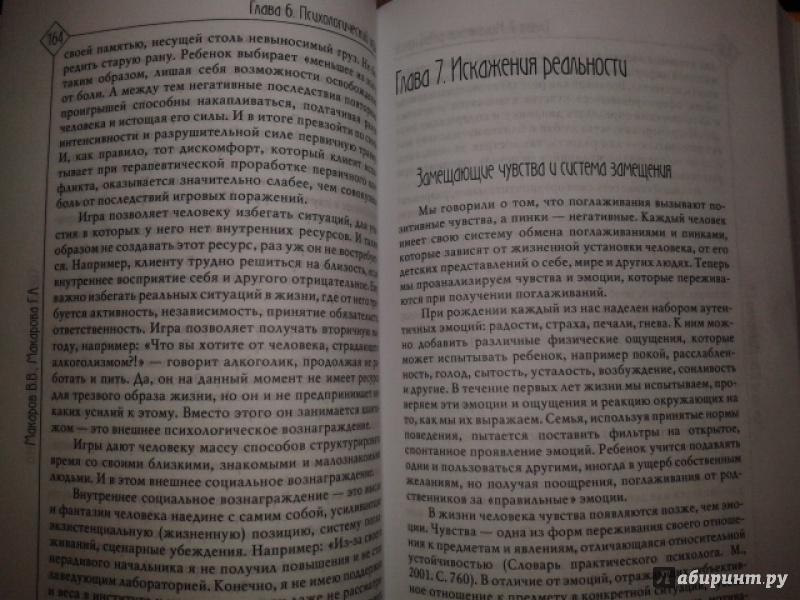 Иллюстрация 13 из 15 для Сценарии персонального будущего в карьере и жизни - Макарова, Макаров   Лабиринт - книги. Источник: Юляша