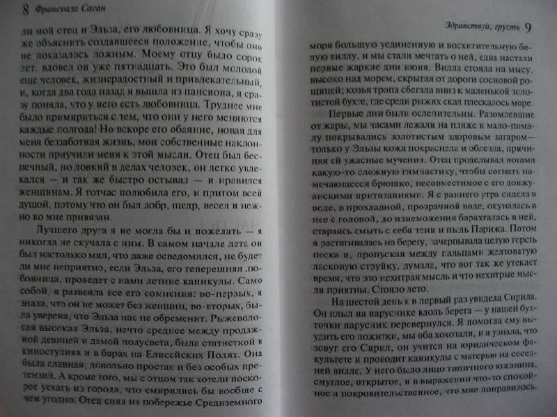 Иллюстрация 8 из 11 для Здравствуй, грусть - Франсуаза Саган | Лабиринт - книги. Источник: Krofa