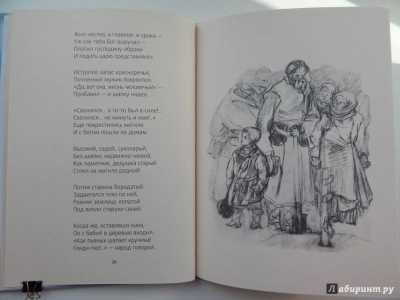 Иллюстрация 28 из 51 для Мороз, Красный нос - Николай Некрасов | Лабиринт - книги. Источник: Мелкова  Оксана