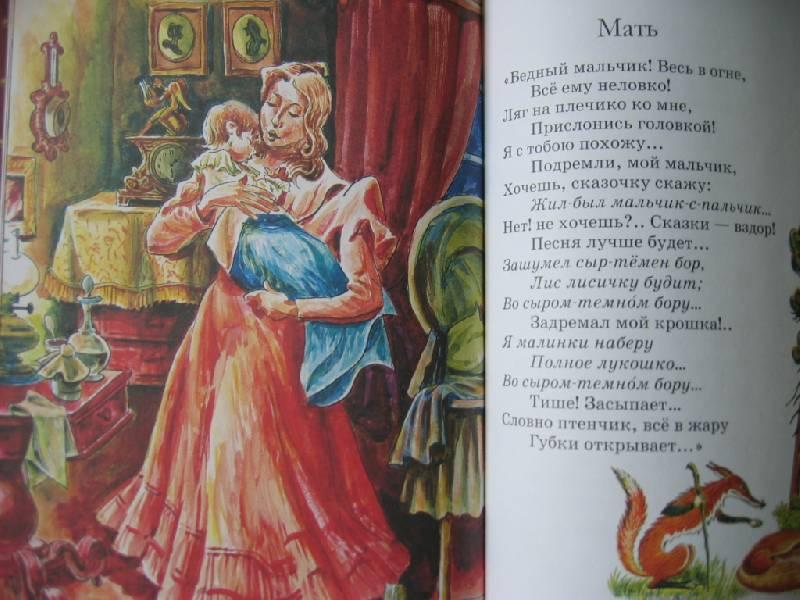 стихи великих поэтов о маме молодые