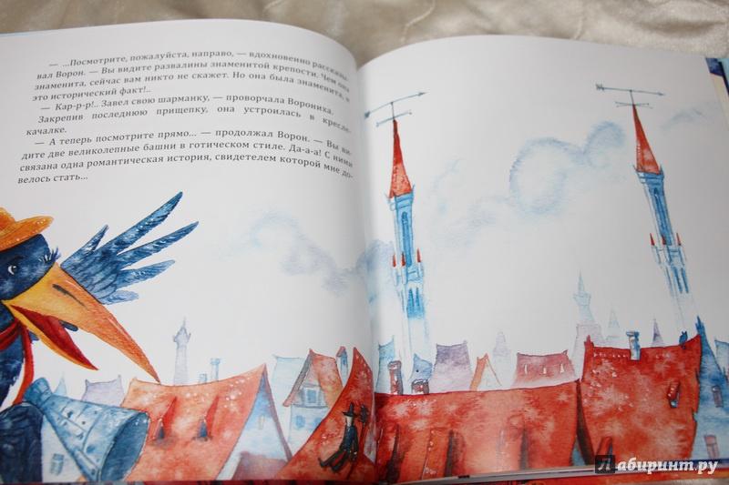 Иллюстрация 35 из 38 для Флюгер - Армен Ватьян   Лабиринт - книги. Источник: Александрова  Наталья