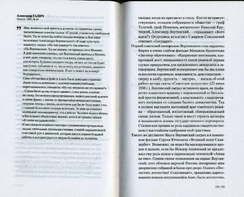 Иллюстрация 8 из 10 для Актерские династии - Максим Медведев   Лабиринт - книги. Источник: Гостья