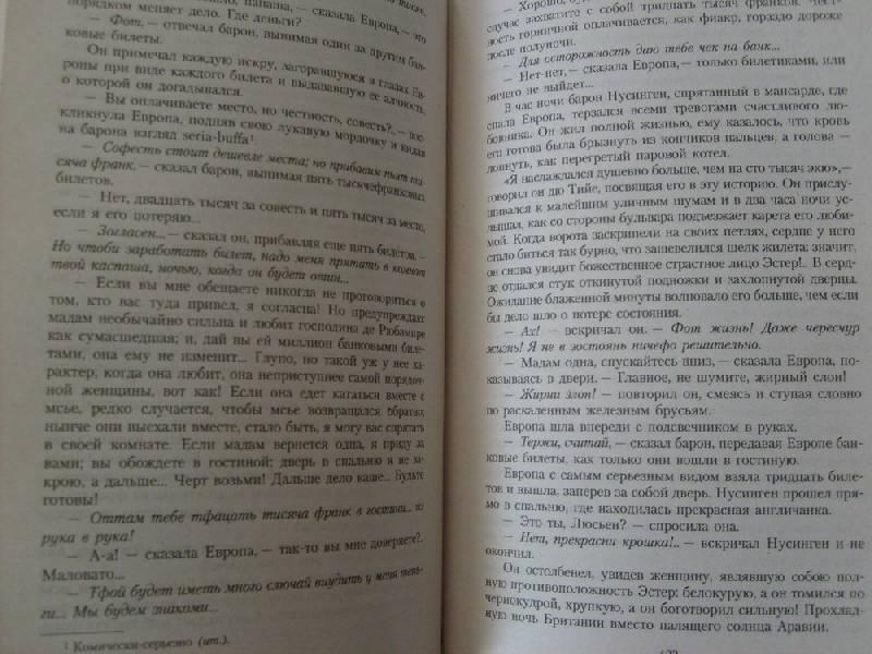 Иллюстрация 3 из 14 для Блеск и нищета куртизанок - Оноре Бальзак | Лабиринт - книги. Источник: Grace