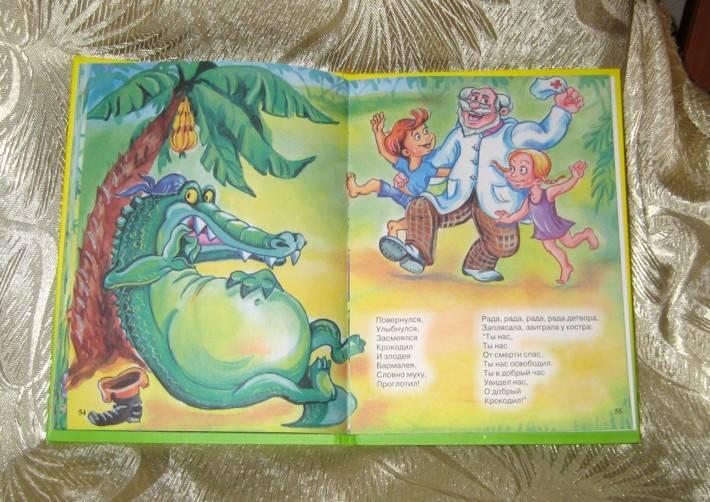 Иллюстрация 30 из 33 для Муха-Цокотуха - Корней Чуковский | Лабиринт - книги. Источник: Княженика