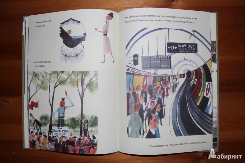 Иллюстрация 25 из 39 для Это Лондон - Мирослав Шашек | Лабиринт - книги. Источник: so-vanille