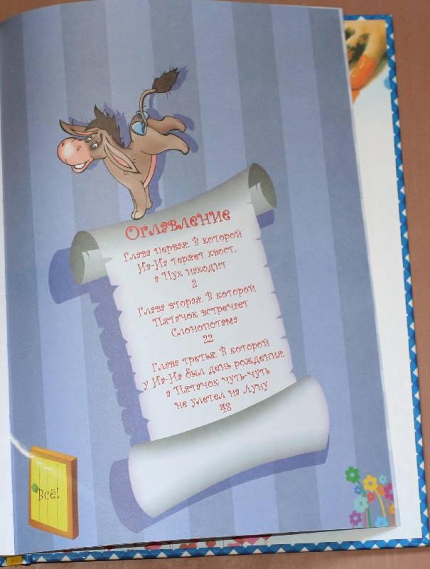 Иллюстрация 21 из 27 для Винни-Пух, который находит хвост - Заходер, Милн | Лабиринт - книги. Источник: dvlev