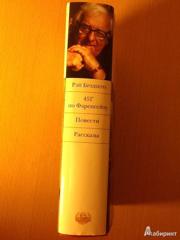 Иллюстрация 22 из 24 для 451' по Фаренгейту. Повести. Рассказы - Рэй Брэдбери | Лабиринт - книги. Источник: terramisu