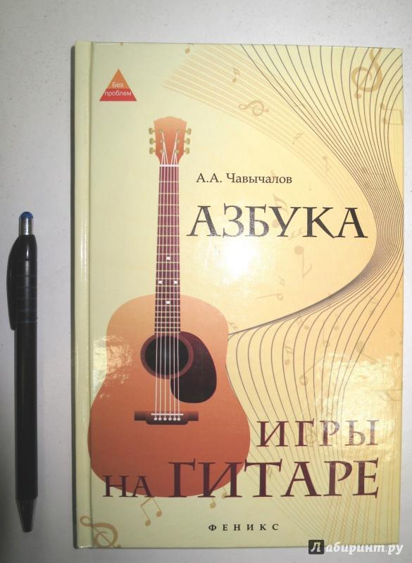 Иллюстрация 1 из 12 для Азбука игры на гитаре - Алексей Чавычалов   Лабиринт - книги. Источник: Анна Ванна