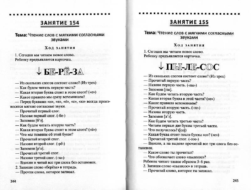 Иллюстрация 41 из 42 для Учим чтению, играя: пособие для родителей - Зинаида Бекшиева | Лабиринт - книги. Источник: Росинка