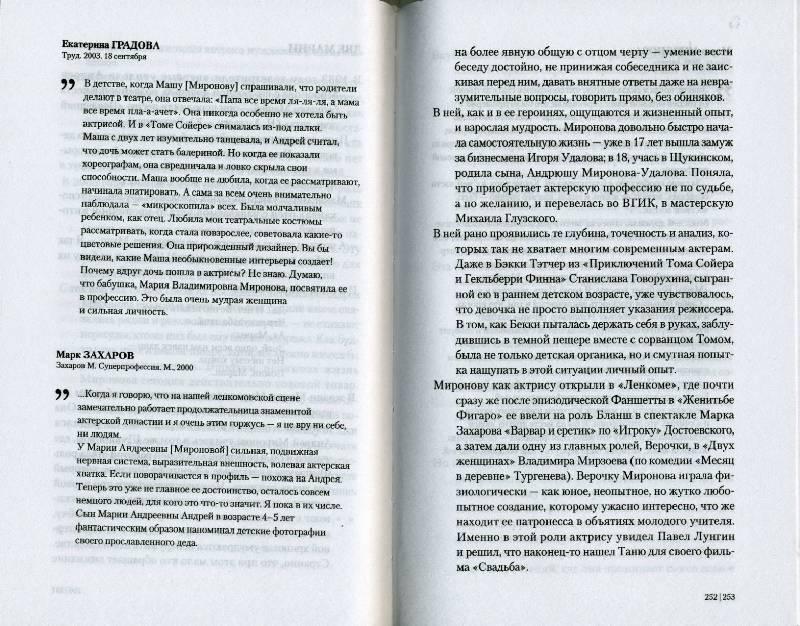 Иллюстрация 10 из 10 для Актерские династии - Максим Медведев | Лабиринт - книги. Источник: Гостья