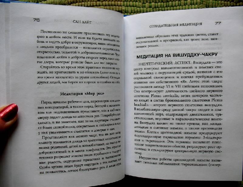 Иллюстрация 9 из 11 для Созидательная медитация, или Мистерия Изобилия - Сан Лайт   Лабиринт - книги. Источник: Angostura