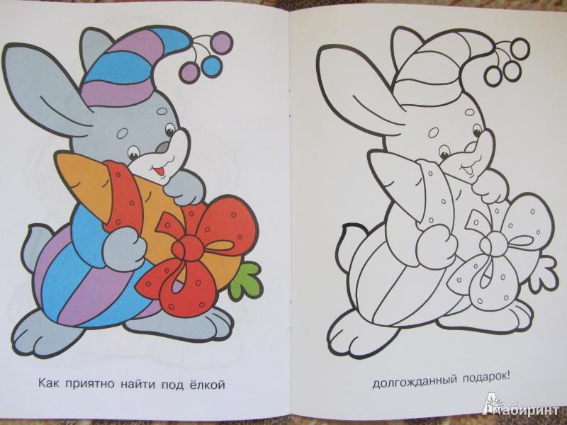 Иллюстрация 12 из 19 для Раскраска для малышей. Новогодняя ...