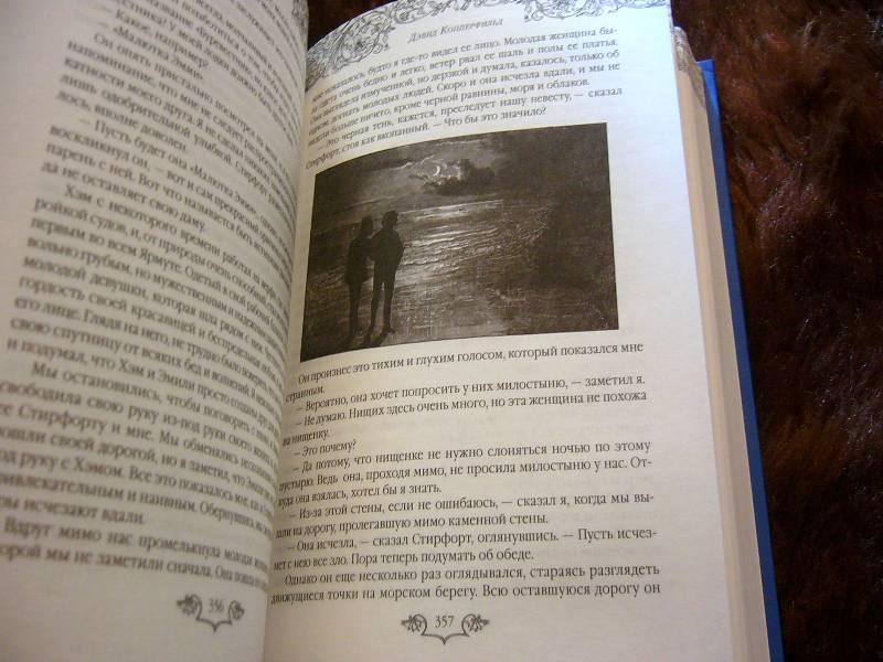 Иллюстрация 27 из 42 для Дэвид Копперфильд - Чарльз Диккенс | Лабиринт - книги. Источник: Nika