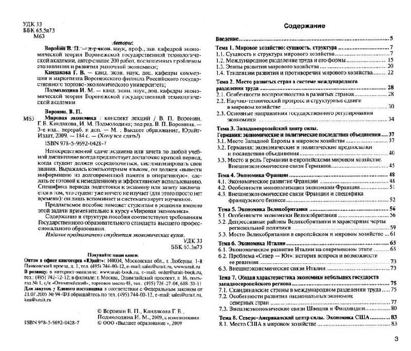 Иллюстрация 3 из 12 для Мировая экономика: конспект лекций - Воронин, Кандакова, Подмолодина | Лабиринт - книги. Источник: Юта