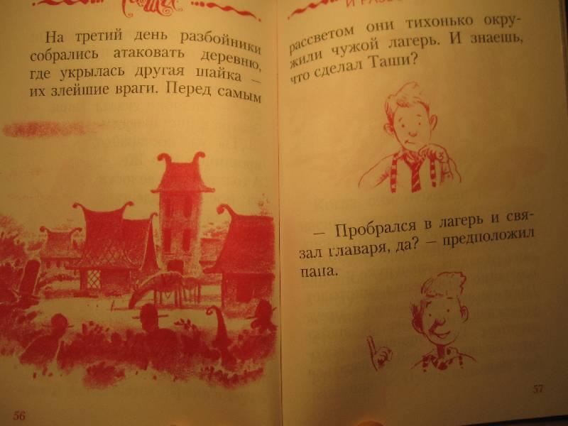 Иллюстрация 11 из 15 для Таши и великаны. Таши и разбойники - Файнберг, Файнберг   Лабиринт - книги. Источник: Paprikash