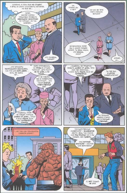 Иллюстрация 7 из 12 для Комикс. Человек-Паук и Зеленый ...