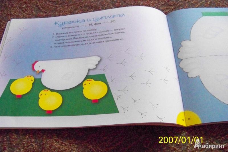 Иллюстрация 9 из 17 для Аппликации - поделки - Ольга Иголкина | Лабиринт - игрушки. Источник: G