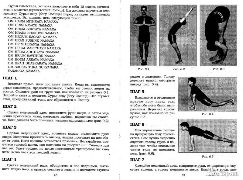 Иллюстрация 5 из 18 для Йога для здоровья. Целебная сила асан - Н. Равишанкар | Лабиринт - книги. Источник: Лапина  Галина
