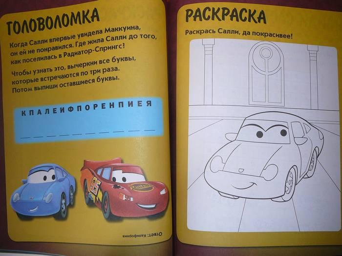 Иллюстрация 8 из 10 для Тачки. А ну-ка, догони! Развивающая книга со значками | Лабиринт - книги. Источник: Анна Ванна