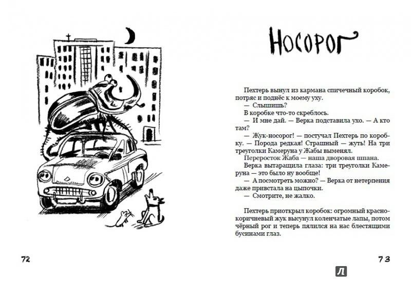 Иллюстрация 11 из 16 для Рассказы толстого мальчика - Александр Блинов | Лабиринт - книги. Источник: Лабиринт
