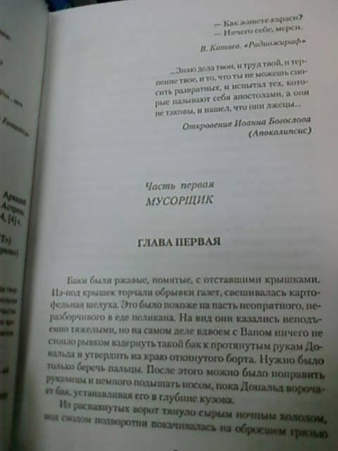 Иллюстрация 3 из 5 для Град обреченный - Стругацкий, Стругацкий | Лабиринт - книги. Источник: lettrice