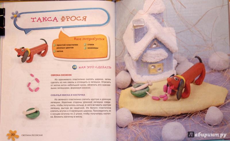 Иллюстрация 19 из 33 для Зверушки из пластилина - Светлана Лесовская | Лабиринт - книги. Источник: E.B.