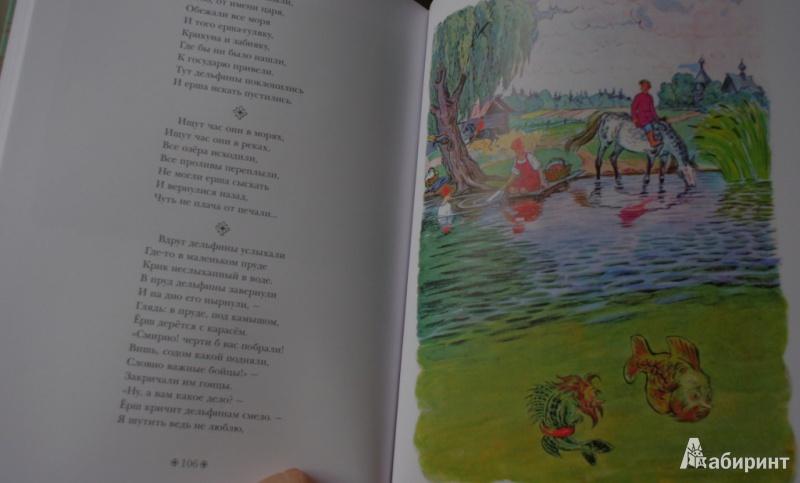 Иллюстрация 24 из 109 для Конек-Горбунок - Петр Ершов   Лабиринт - книги. Источник: Алонсо Кихано