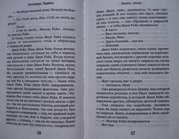 Иллюстрация 5 из 6 для Замки гнева - Алессандро Барикко | Лабиринт - книги. Источник: К Е А