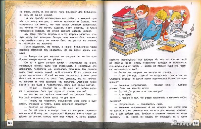 Иллюстрация 4 из 36 для Открой книгу! Витя Малеев в школе и дома - Николай Носов   Лабиринт - книги. Источник: Амон  Валентина