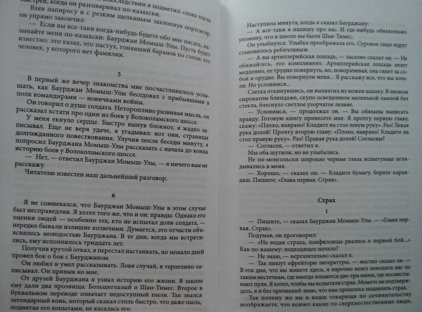 Иллюстрация 2 из 18 для Волоколамское шоссе - Александр Бек | Лабиринт - книги. Источник: Мошков Евгений Васильевич