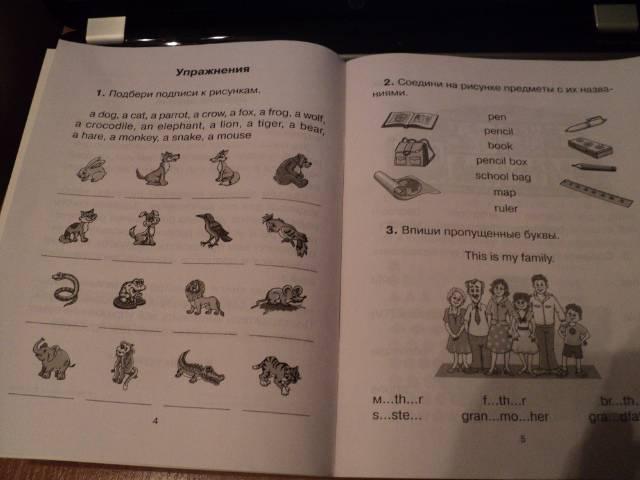 Иллюстрация 14 из 18 для Английские упражнения в картинках. 1 год обучения - Алевтина Илюшкина | Лабиринт - книги. Источник: Кнопочка