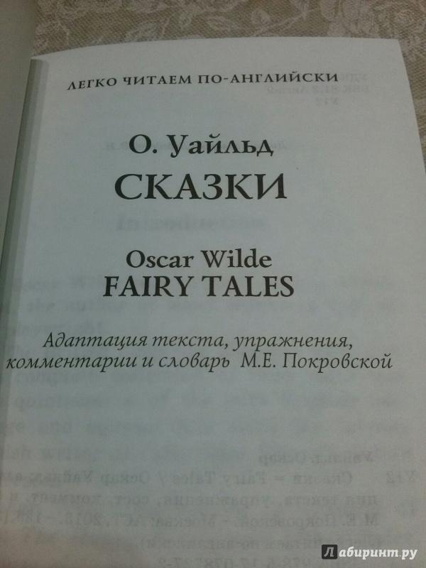 Иллюстрация 4 из 11 для Сказки - Оскар Уайльд | Лабиринт - книги. Источник: Лабиринт
