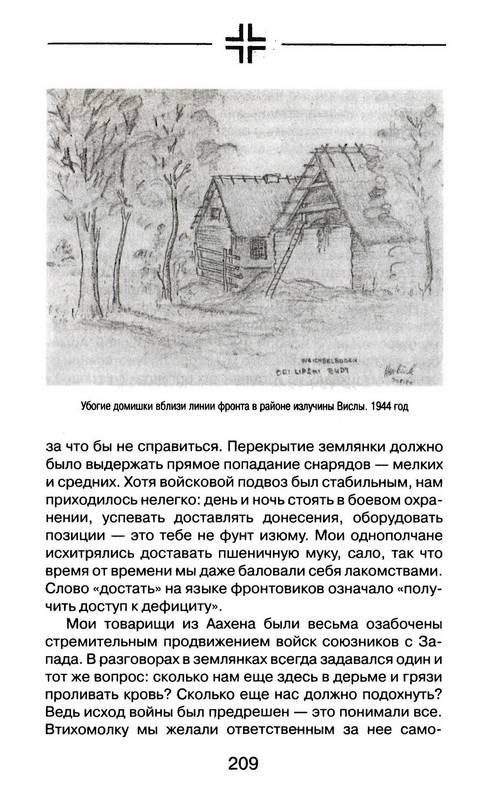 Иллюстрация 35 из 43 для Кровавое безумие Восточного фронта - Цвайгер, Нойенбуш   Лабиринт - книги. Источник: Ялина