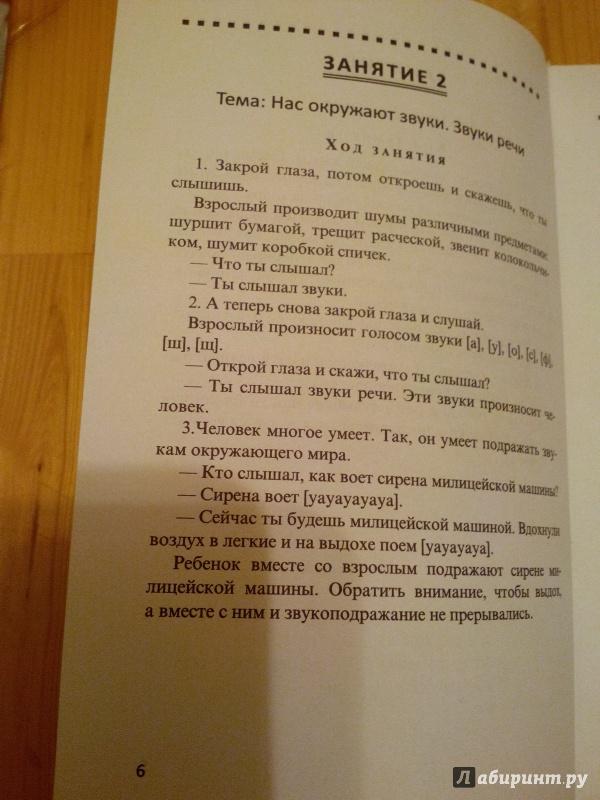 Иллюстрация 8 из 42 для Учим чтению, играя: пособие для родителей - Зинаида Бекшиева | Лабиринт - книги. Источник: Дуняша