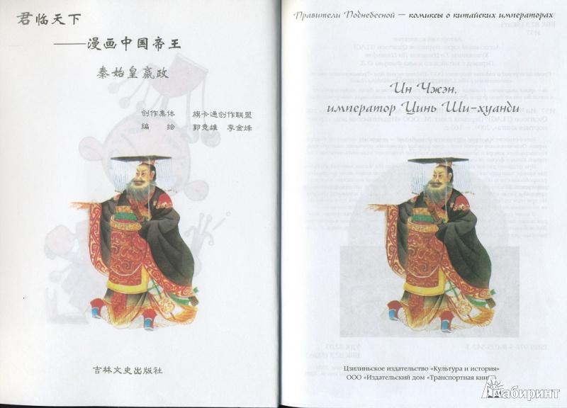 Иллюстрация 4 из 14 для Ин Чжэн, император Цинь Ши-хуанди | Лабиринт - книги. Источник: * Ольга *