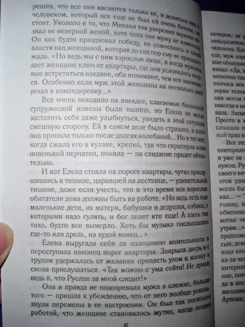 Иллюстрация 3 из 7 для Саломея - Анна Малышева | Лабиринт - книги. Источник: Стич