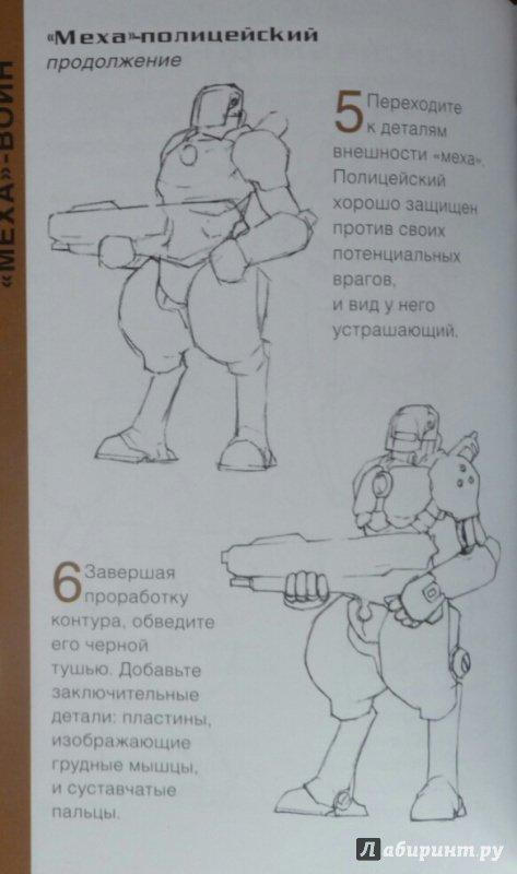 Иллюстрация 7 из 10 для Мини-манга: роботы. Карманный справочник по рисованию - Йишан Ли | Лабиринт - книги. Источник: SiB