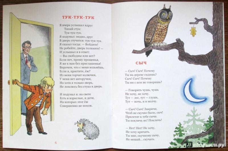 Иллюстрация 21 из 36 для Послушай, черепаха! - Михаил Кудинов | Лабиринт - книги. Источник: Зеленая шляпа
