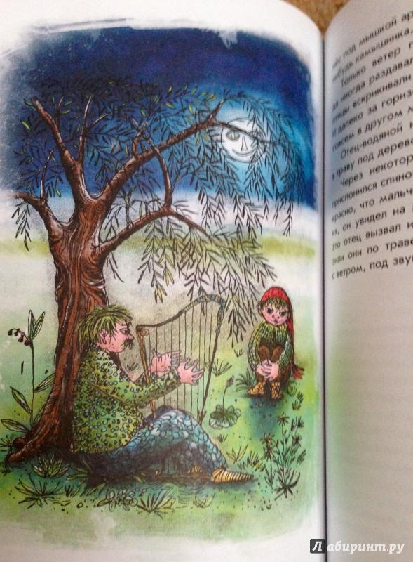 Иллюстрация 30 из 69 для Маленькая Баба-Яга. Маленький Водяной. Маленькое Привидение - Отфрид Пройслер   Лабиринт - книги. Источник: Лабиринт  Лабиринт
