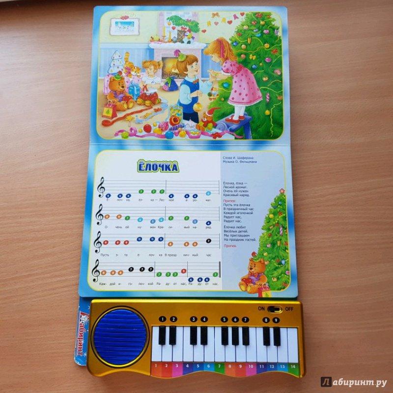 Иллюстрация 38 из 48 для Пианино. Зимние песенки синяя | Лабиринт - книги. Источник: NoWella