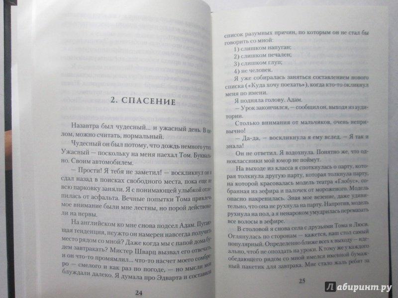 Иллюстрация 12 из 21 для В ночь глухую (пародия)   Лабиринт - книги. Источник: bродяжник