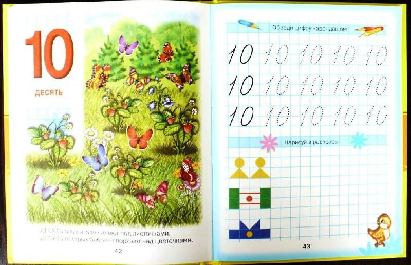 Иллюстрация 6 из 19 для Учимся писать цифры. Стихи и прописи - Татьяна Комзалова | Лабиринт - книги. Источник: -  Юлия -
