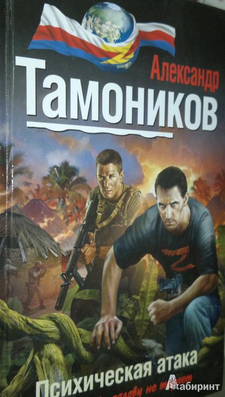 Иллюстрация 1 из 5 для Психическая атака - Александр Тамоников | Лабиринт - книги. Источник: Леонид Сергеев
