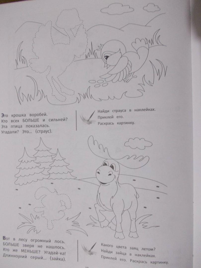 Иллюстрация 6 из 6 для Больше - меньше: книжка-раскраска - Елена Ульева   Лабиринт - книги. Источник: анна