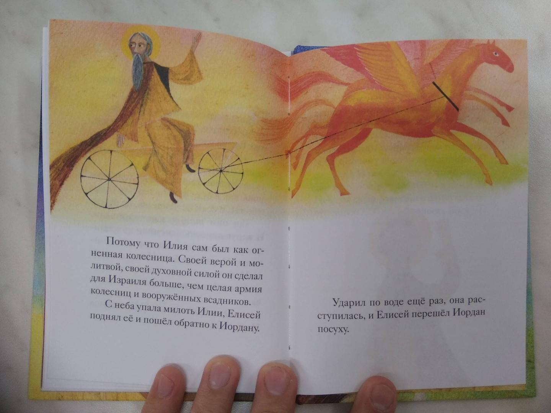 Иллюстрация 27 из 28 для Житие пророка Илии в пересказе для детей - Татьяна Коршунова   Лабиринт - книги. Источник: Кузнецов  Кирилл